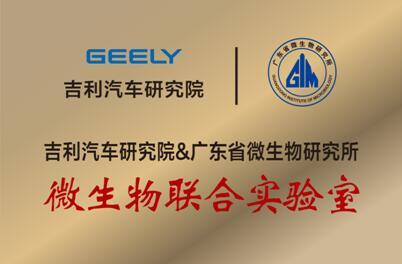 行业首个!吉利携手广微所共建微生物联合实验室正式挂牌
