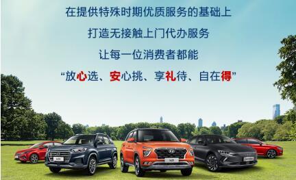 """1年内9折回购! 买车就该""""心安·礼得"""""""