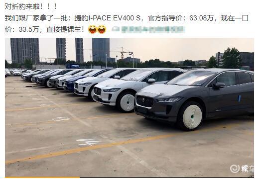 捷豹I-PACE全系5折销售,降价30多万