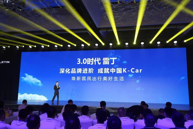 雷丁汽车全新品牌Vi、潮电新车芒果首发亮相