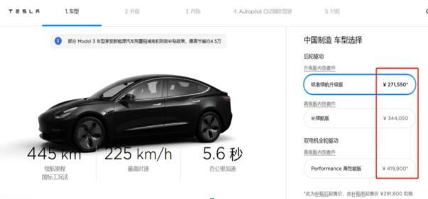 特斯拉又传降价,Model 3最低下探至23万?官方回应