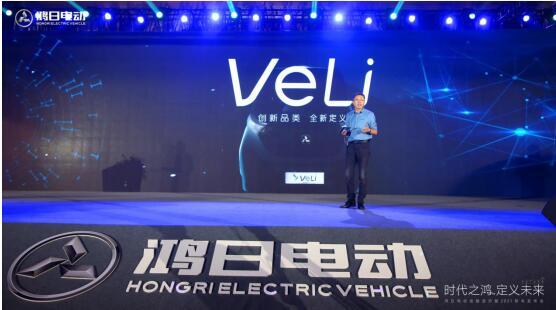 """鸿日电动""""精鸿战略""""胜势启动 全铝VeLi创世首发定义行业未来"""