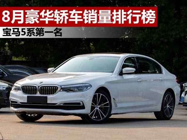 2020年8月豪华轿车销量排行榜 宝马5系第一