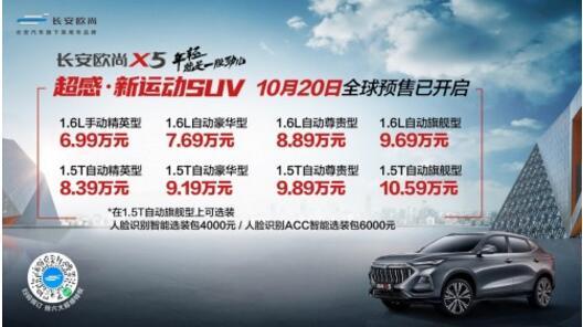 六大全系标配,长安欧尚X5预售价6.99-10.59万元