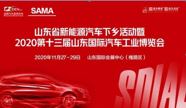 上百款新能源汽车亮相!第十三届汽车工业博览会27日济南开幕