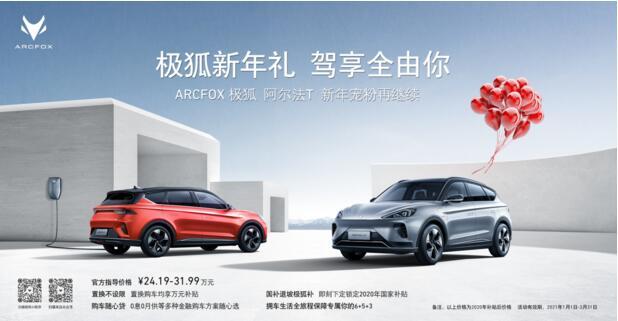 极狐阿尔法T携手北京台春晚 与你一起唤醒2021年的春天