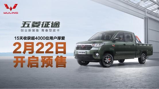 中国首款青春型皮卡,五菱征途2月22日开启预售!