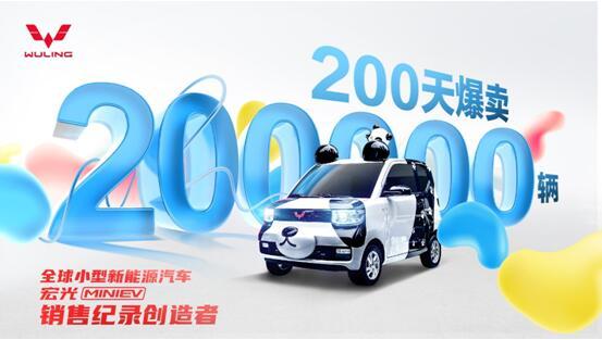 日均销售1000台!宏光MINIEV 200天狂卖20万台,成为全球小型新能源汽车销售纪录创造者