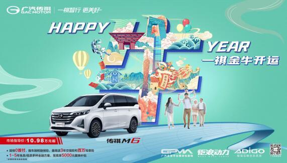 传祺M6推出0首付超低利率金融礼,买车就是这么简单!
