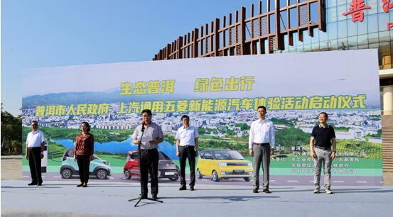 跨省政企联动推广绿色出行 上汽通用五菱300辆新能源体验车交付普洱市政府