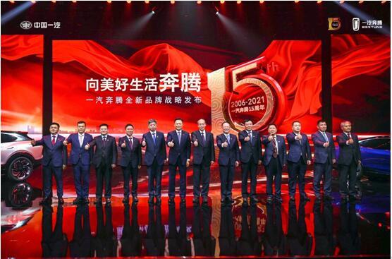 中国一汽全面赋能,奔腾全新品牌战略发布会不简单