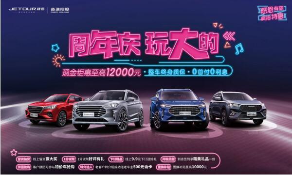 奇瑞捷途3周年庆 最高优惠12000元